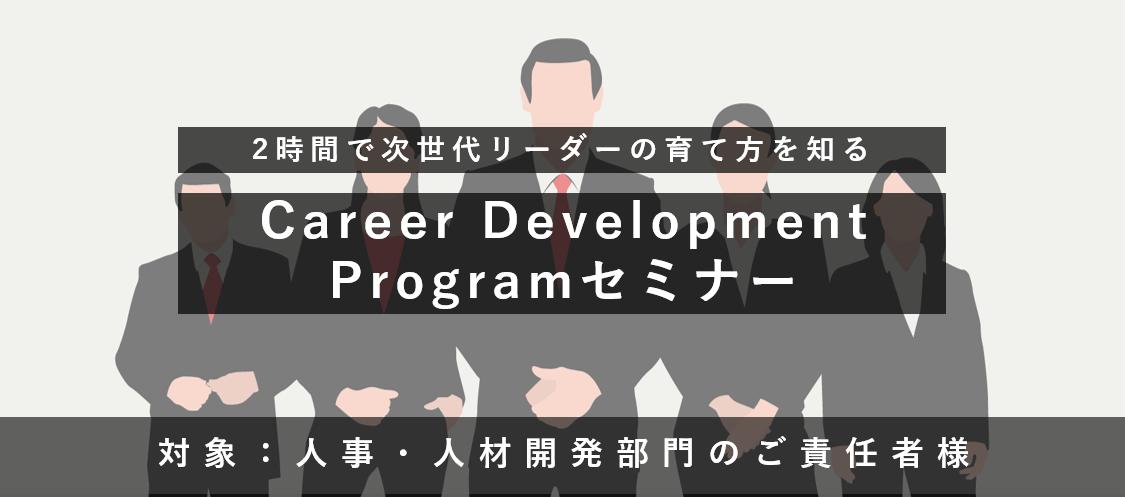 2時間で次世代リーダーの育て方を知る Career Development Programセミナー