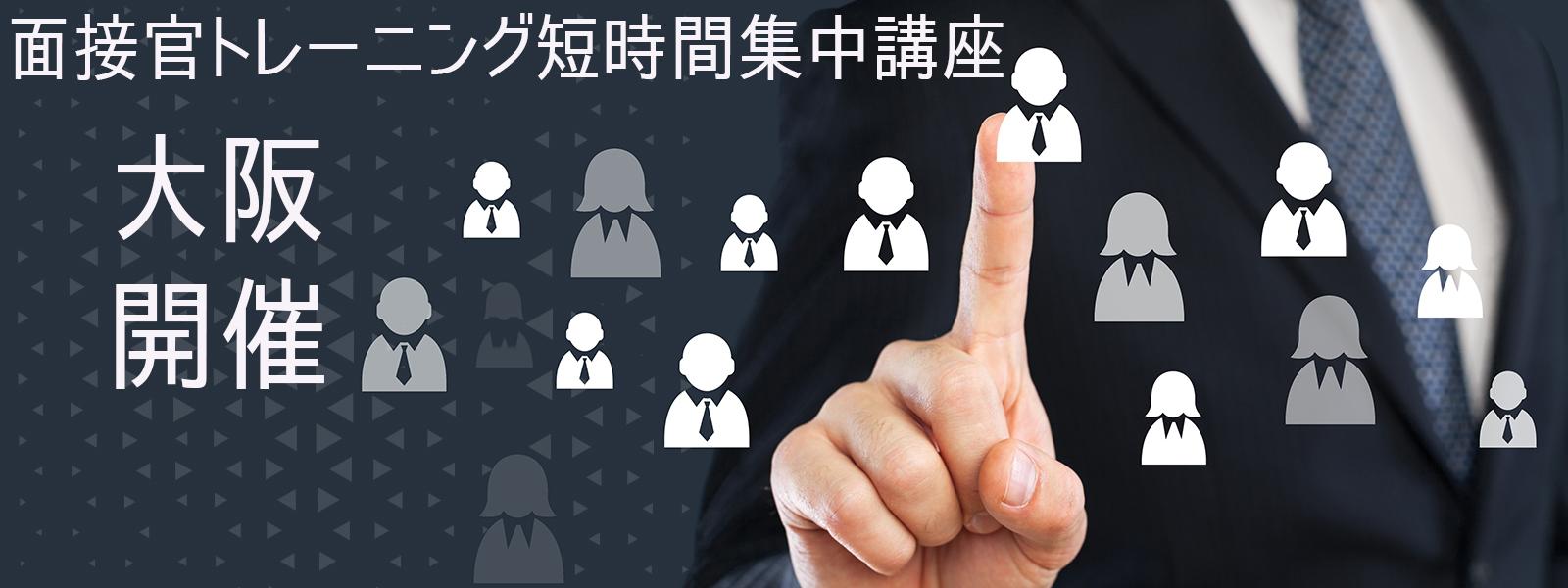 【大阪】面接官トレーニング 短時間集中講座