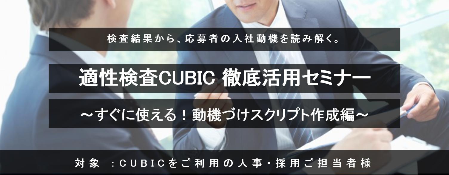 適性検査CUBIC 活用セミナー