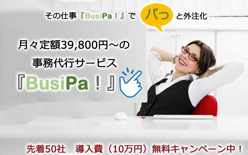 事務代行サービス『BusiPa!』